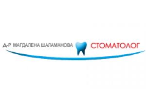 Д-р Магдалена Шаламанова – дентален специалист, стоматолог, зъболекар в  Ямбол