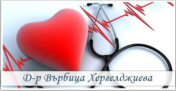 Д-р Върбица Тодорова Хергелджиева - Кардиолог гр. Русе..