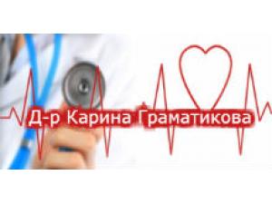 Д-р Карина Граматикова – личен лекар Варна