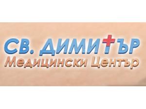 Медицински център Св. Димитър, София