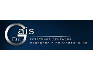 """Дентален център """"Д–р Гайс"""" – София"""