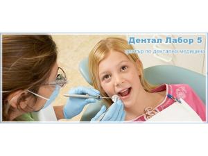 Дентал Лабор 5 - Дентален Център гр. София