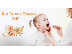 Д-р Татяна Михова - УНГ болести гр. Бургас
