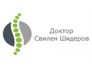 Д-р Свилен Шидеров – Ортопед – травматолог Пловдив