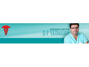 Д-р Начко Чалманов - Специалист акушер - гинеколог гр. София