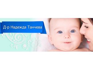 Д-р Надежда Танчева - Акушер Гинеколог гр. София