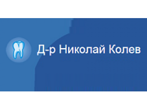Доктор Николай Колев – Зъболекар Ортодонт гр. Стара Загора