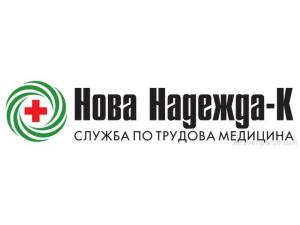 Нова Надежда - Кавлаков ЕООД - Служба по трудова медицина  гр. Пловдив