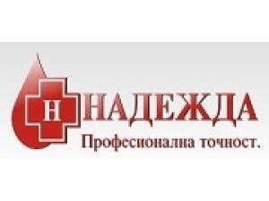 АМЦСМП Надежда - лицензирано здравно заведение за извънболнична специализирана помощ