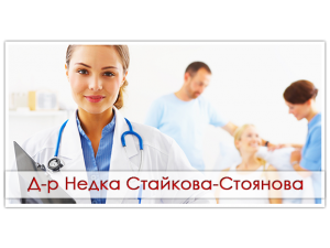 Д-р Недка Стайкова-Стоянова - Общопрактикуващ Лекар гр. Пловдив