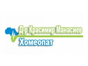 Д-р Красимир Манасиев - хомеопат гр. Монтана