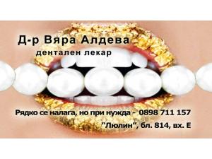 Д-Р Вяра Константинова Алдева - Стоматолог гр. София