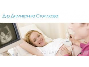 Д-р Димитрина Стоилкова - Акушер-гинеколог гр. Кюстендил