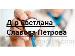 Д-р Светлана Славова Петрова – Личен лекар с. Аврен