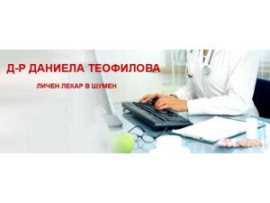 Д-р Даниела Теофилова - Личен лекар гр. Шумен