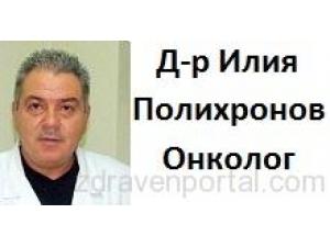Д-р Илия Полихронов – Онколог гр. София
