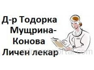 Д-р Тодорка Мущрина-Конова – Личен лекар гр. Благоевград