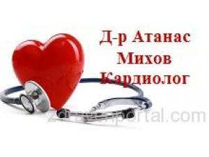 Д-р Атанас Михов – Кардиолог гр. Димитровград