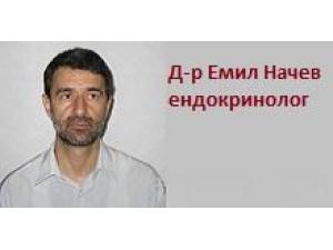 Д-р Емил Начев – Ендокринолог гр. София