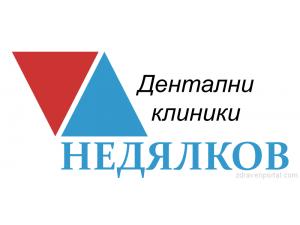 Дентални клиники Недялков гр. София
