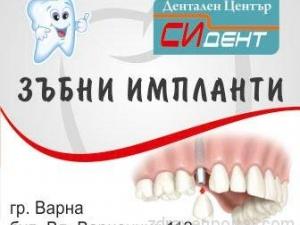 Д-р Станчо Станчев – Специалист по дентална медицина гр. Варна
