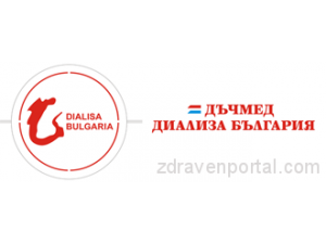 ДЪЧМЕД ДИАЛИЗА БЪЛГАРИЯ гр. Пазарджик