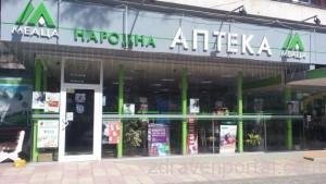 aptekameatsa_1_bul_Bulgaria_33