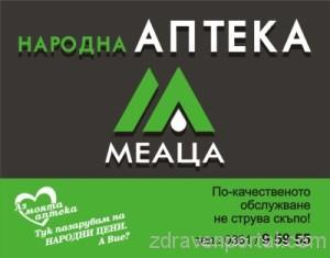 banner_apteka_meatsa_big1