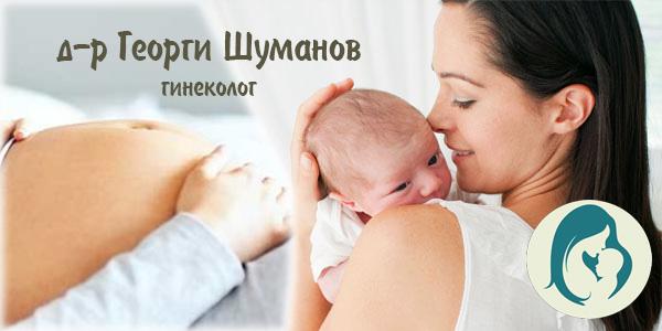 Д-р Георги Димитров Шуманов – акушер-гинеколог