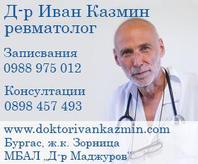 Д-р Иван Казмин