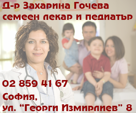 Захарина Гочева
