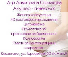 Димитрина Стоилкова