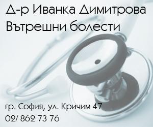 Д-р Иванка Димитрова – Вътрешни болести гр. София