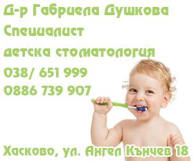 Габриела Душкова