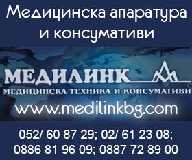 Медилинк ООД