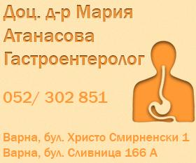 Доц. д-р Мария Атанасова