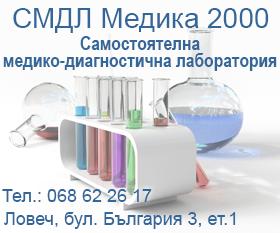 САМОСТОЯТЕЛНА МЕДИКОДИАГНОСТИЧНА ЛАБОРАТОРИЯ-МЕДИКА-2000