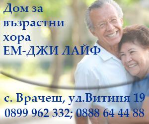 Дом за Възрастни хора MG Life
