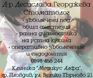 Д-р Десислава Георджева