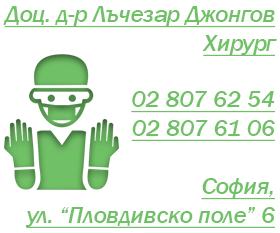 Лъчезар Джонгов