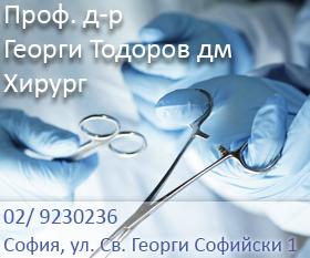 Проф. д-р Георги Тодоров