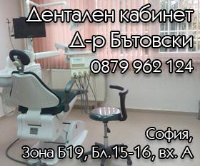 Дентален кабинет Д-р Бътовски