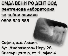 СМДЛ ВЕНИ РО ДЕНТ ООД
