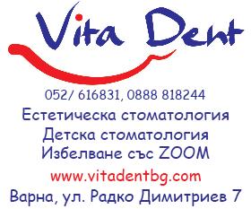 Витадент
