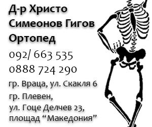 Д-р Христо Симеонов Гигов – Ортопед