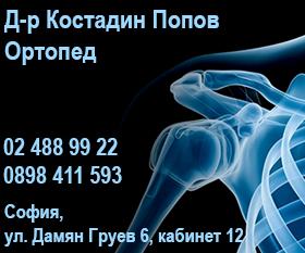 Д-р Костадин Попов