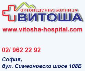 ДЕНОНОЩНА Ортопедична болница ВИТОША