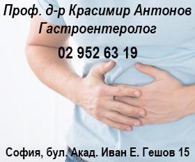 Проф. д-р Красимир Антонов
