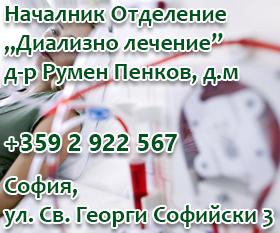 Румен Пенков