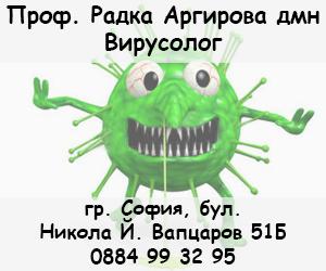 Проф. Радка Аргирова дмн – Вирусолог